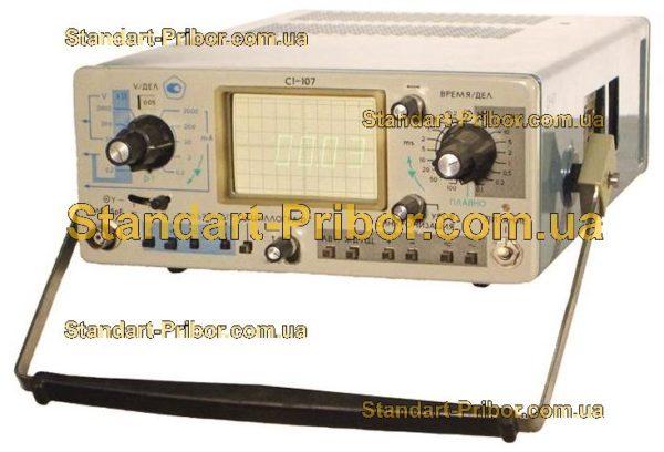 С1-107 осциллограф универсальный - фотография 1