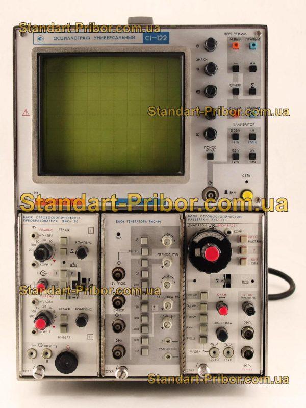 С1-122 осциллограф универсальный - изображение 2