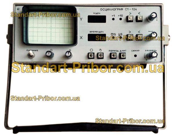 С1-124 осциллограф универсальный - фотография 1
