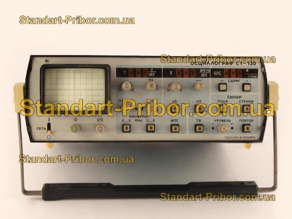 С1-130 осциллограф универсальный - изображение 2