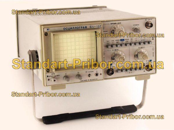 С1-137/1 осциллограф универсальный - фотография 1