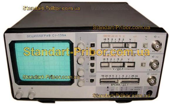 С1-139А осциллограф универсальный - фотография 1