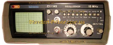 С1-143 осциллограф универсальный - фотография 1