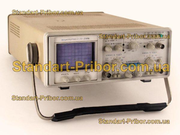 С1-151 осциллограф универсальный - фотография 1