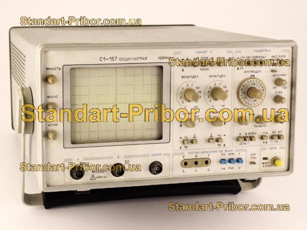 С1-157/5 осциллограф универсальный - фотография 1