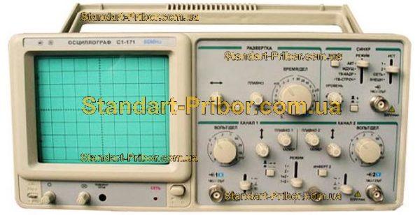 С1-171 осциллограф универсальный - фотография 1
