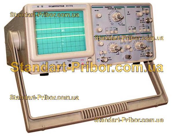С1-172 осциллограф универсальный - фотография 1