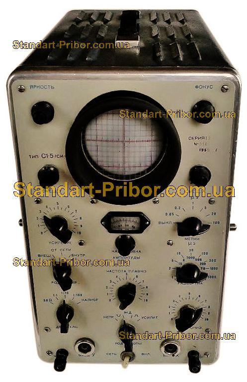 С1-5 осциллограф универсальный - фотография 1