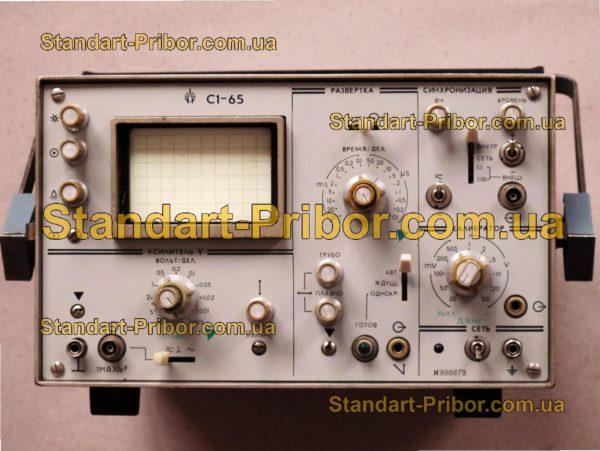 С1-65 осциллограф универсальный - фотография 1