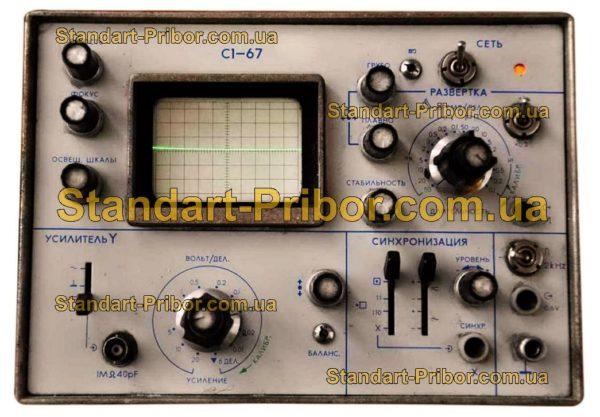 С1-67 осциллограф универсальный - фотография 1