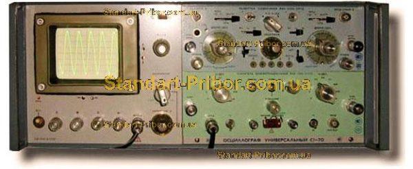 С1-70/3 осциллограф универсальный - фотография 1