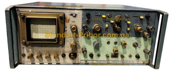 С1-70 осциллограф универсальный - фотография 1
