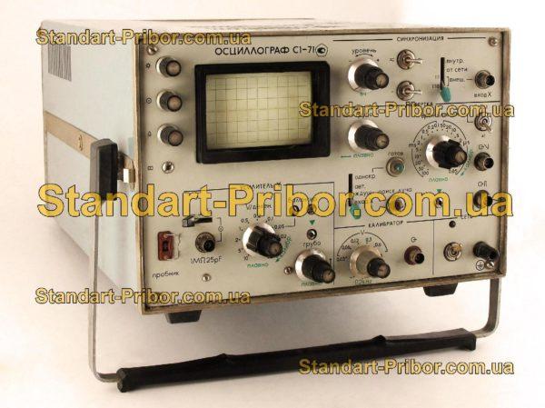 С1-71 осциллограф универсальный - фотография 1