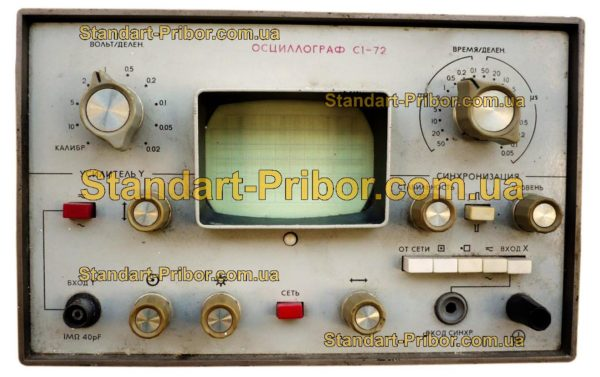 С1-72 осциллограф универсальный - фотография 1
