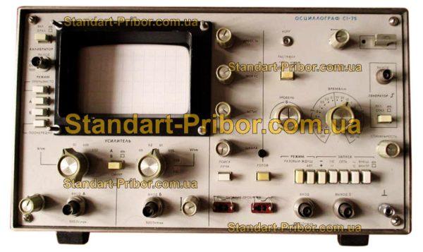 С1-75 осциллограф универсальный - фотография 1