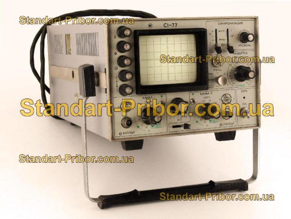 С1-77 осциллограф универсальный - фотография 1