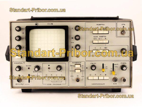 С1-78 осциллограф универсальный - фотография 1