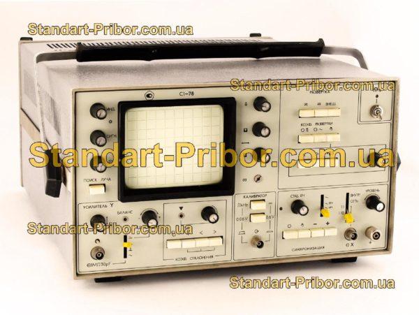 С1-78 осциллограф универсальный - фото 6