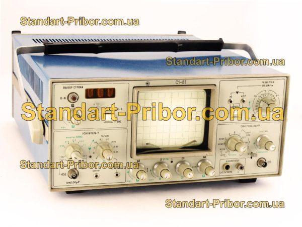 С1-81 осциллограф универсальный - фотография 1