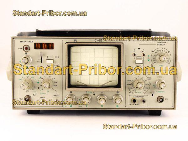 С1-81 осциллограф универсальный - изображение 2