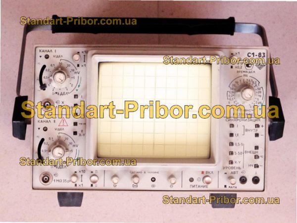 С1-83 осциллограф универсальный - фотография 1