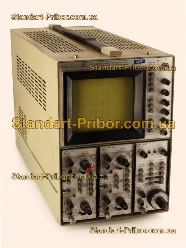 С1-91 осциллограф универсальный - фотография 1