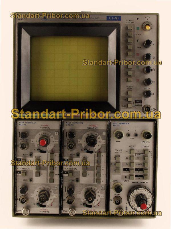 С1-91 осциллограф универсальный - изображение 2