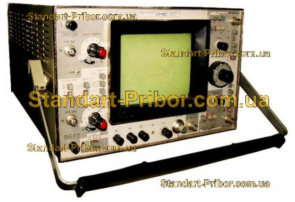 С1-92 осциллограф универсальный - фотография 1