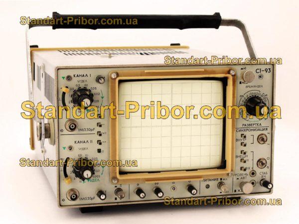 С1-93 осциллограф универсальный - фотография 1