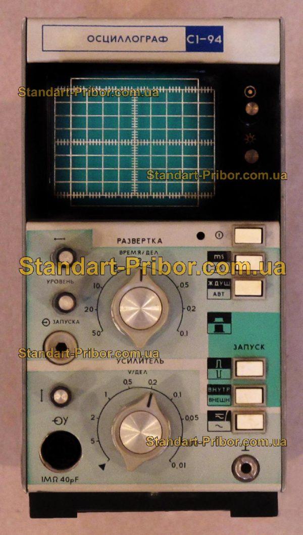 С1-94 осциллограф универсальный - изображение 2