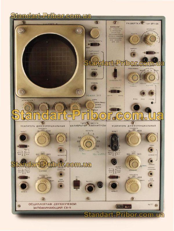 С8-11 осциллограф запоминающий - фотография 1