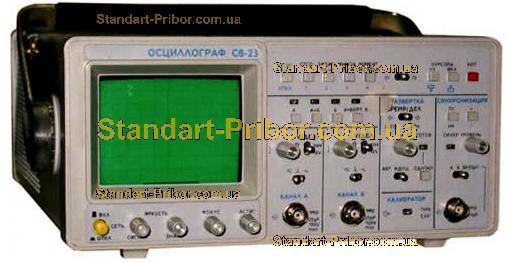 С8-2 осциллограф запоминающий - фотография 1