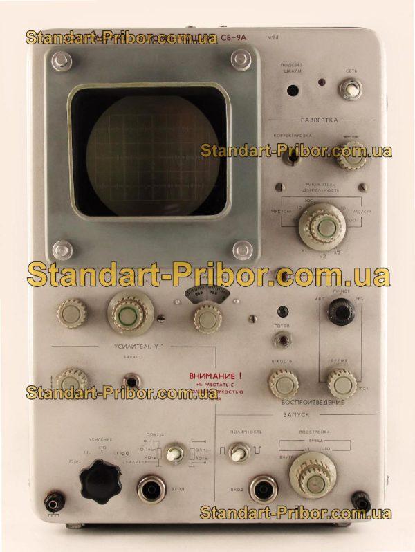 С8-9А осциллограф запоминающий - фотография 1