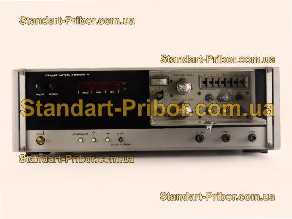 СЧВ-74 стандарт частоты, времени - изображение 2
