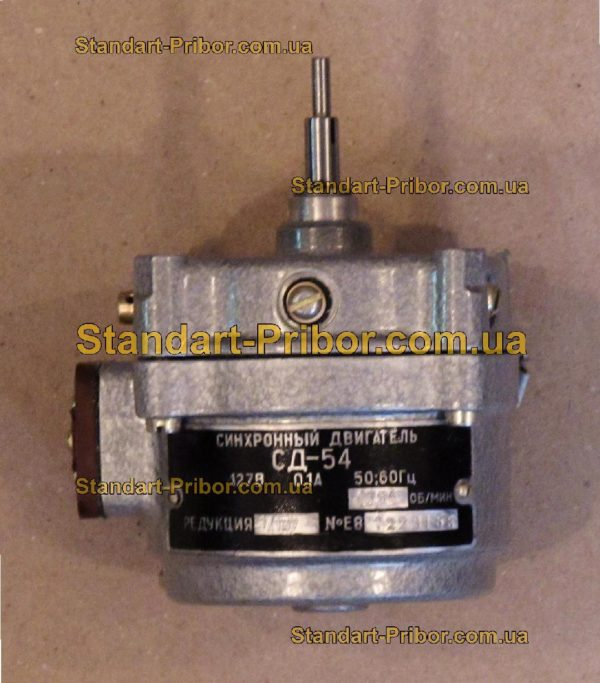 СД-54 10.94 1/137 двигатель конденсаторный синхронный - изображение 2