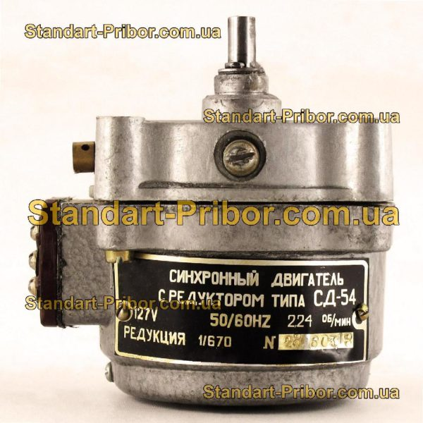 СД-54 2.24 1/670 двигатель конденсаторный синхронный - фото 6