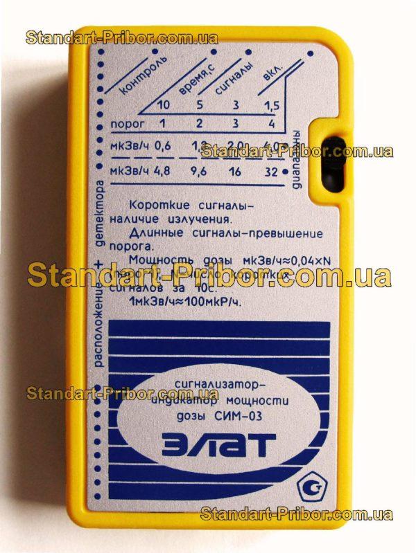СИМ-03 ЭЛАТ сигнализатор-индикатор мощности дозы - изображение 2