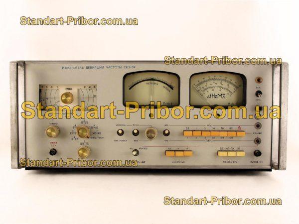 СК3-39 измеритель модуляции - изображение 2