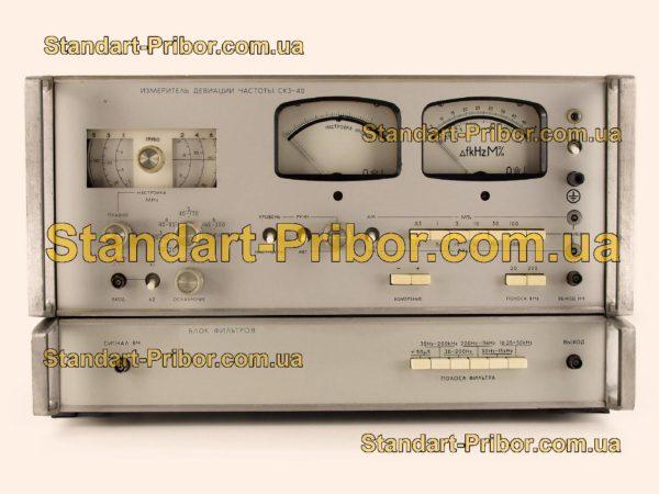 СК3-40 измеритель модуляции - изображение 2