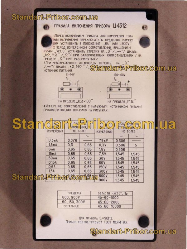Ц4312 тестер, прибор комбинированный - фото 6