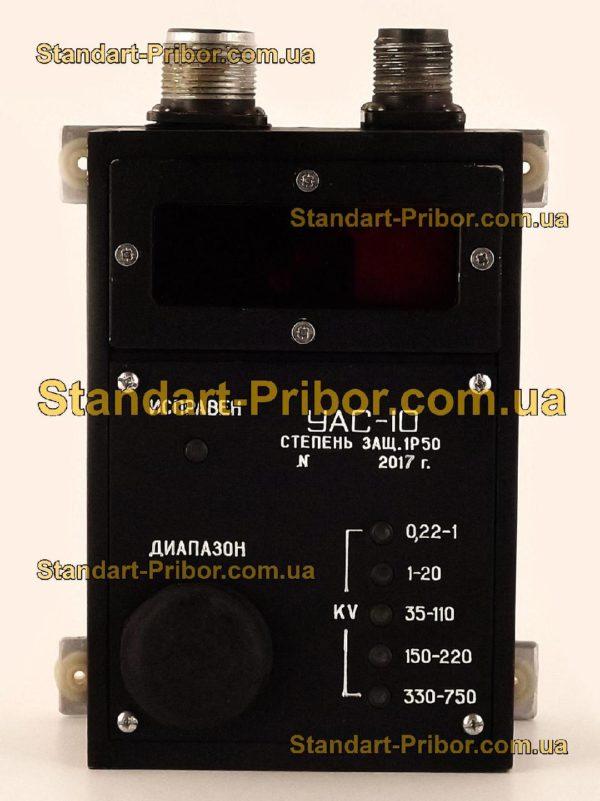 УАС-10 сигнализатор - фото 3