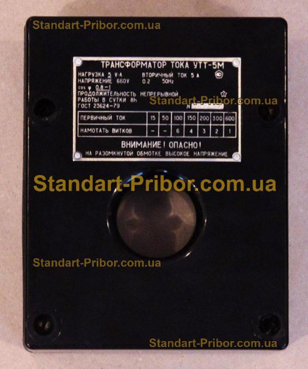 УТТ-5М трансформатор тока - фото 6