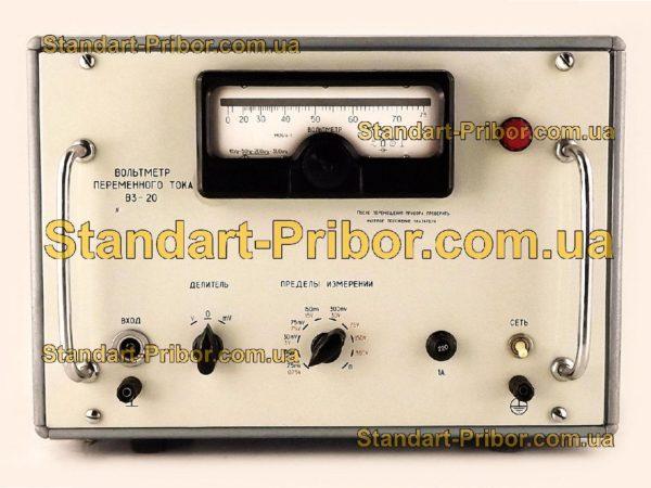 В3-20 вольтметр переменного тока - изображение 2