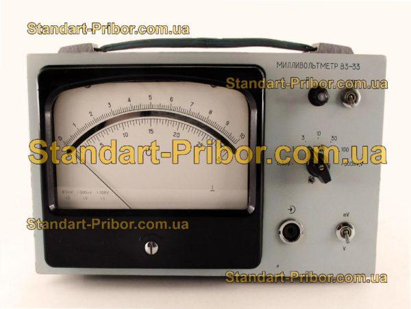 В3-33 вольтметр переменного тока - фото 9