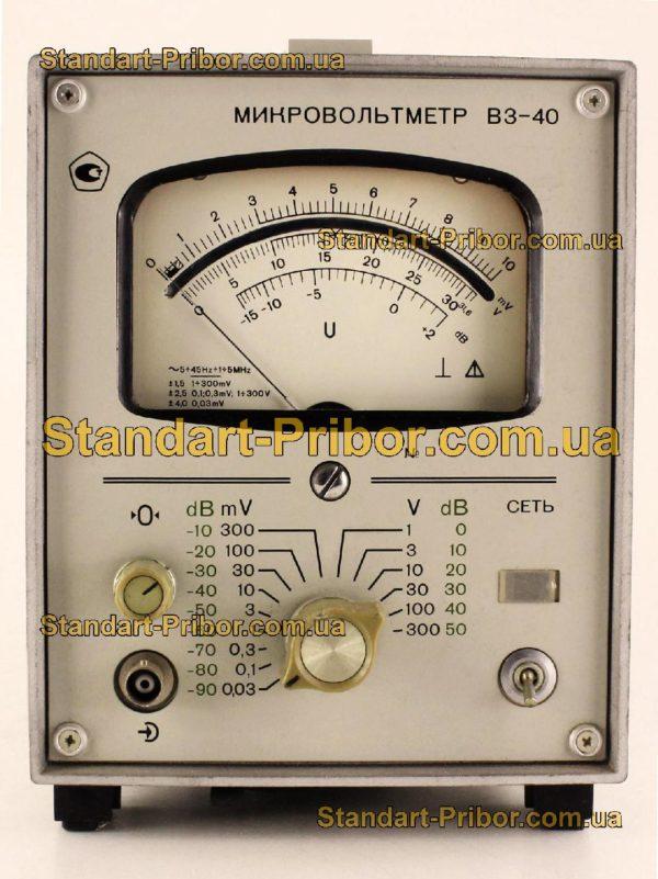 В3-40 вольтметр переменного тока - изображение 2