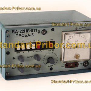 ВД-22НВ1П1 дефектоскоп - фотография 1
