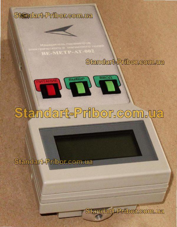 ВЕ-МЕТР-АТ-002 измеритель параметров электро и магнитных полей - фотография 1