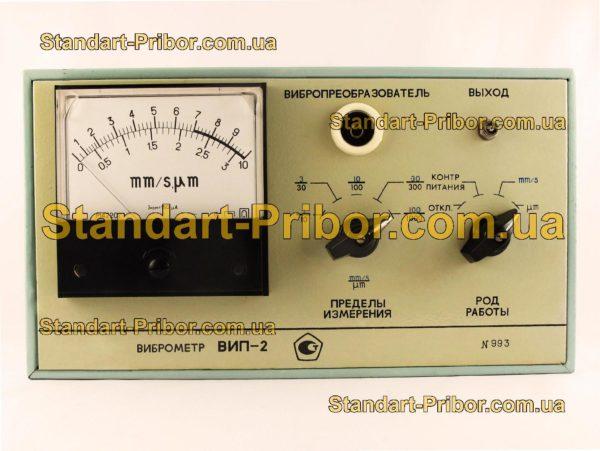 ВИП-2 виброметр - изображение 2
