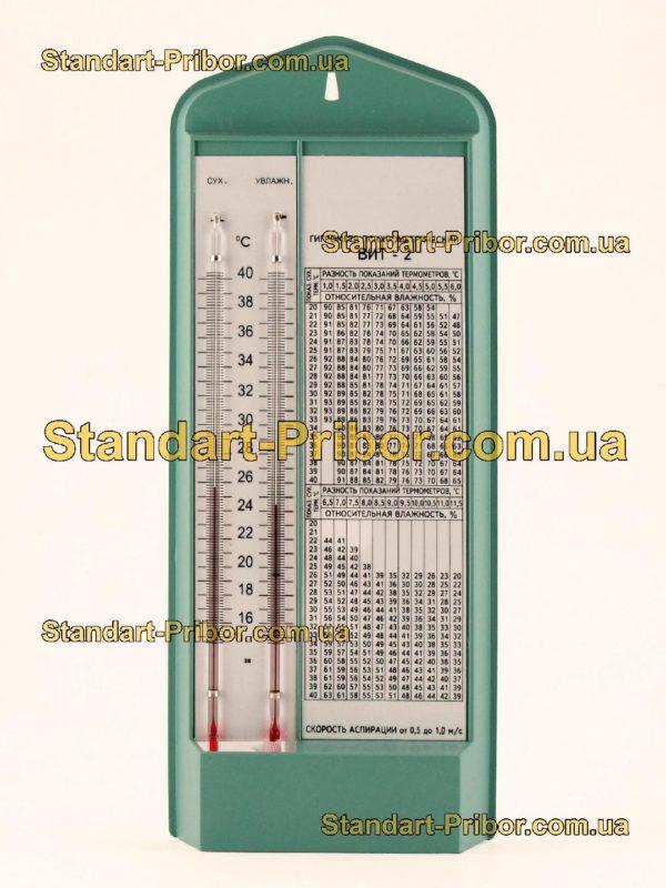 ВИТ-2 психрометр - изображение 2