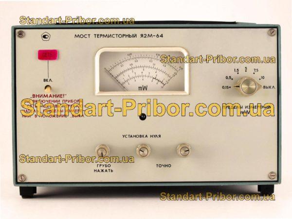 Я2М-64 мост термисторный - изображение 2